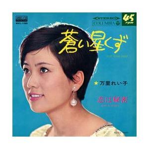 蒼い星くず     (MEG-CD)|u-topia