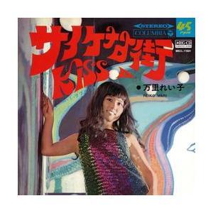 サイケな街     (MEG-CD)|u-topia