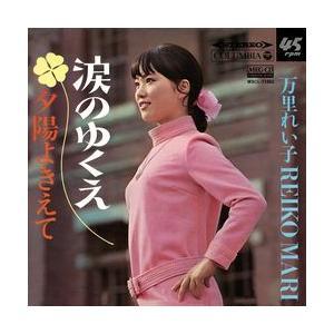 涙のゆくえ     (MEG-CD)|u-topia