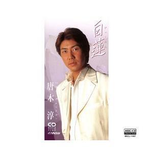 白蓮     (MEG-CD)|u-topia