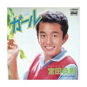 ガール     (MEG-CD) u-topia