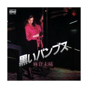黒いパンプス     (MEG-CD)|u-topia