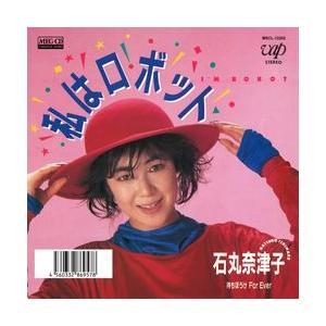 私はロボット     (MEG-CD)|u-topia