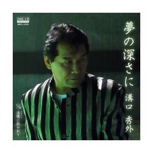 夢の深さに     (MEG-CD) u-topia