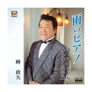雨のピアノ     (MEG-CD)|u-topia