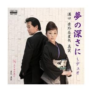 夢の深さに〜デュオ     (MEG-CD) u-topia