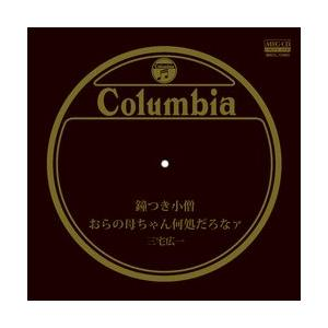 鐘つき小僧     (MEG-CD)|u-topia