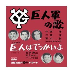 巨人軍の歌     (MEG-CD) u-topia