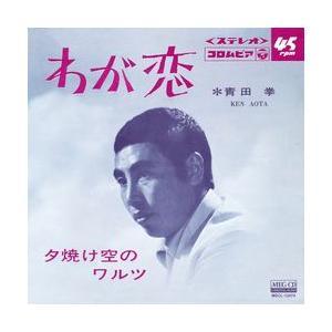 わが恋     (MEG-CD) u-topia