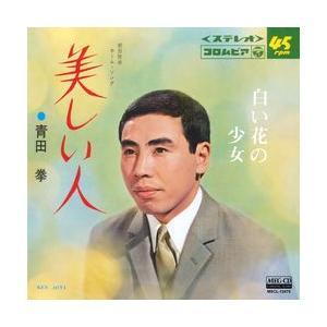 美しい人     (MEG-CD) u-topia