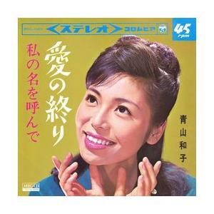愛の終り     (MEG-CD)|u-topia