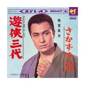遊?三代     (MEG-CD)|u-topia