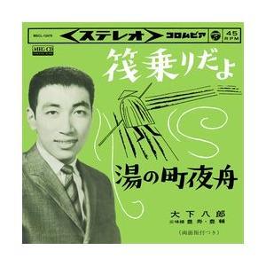 筏乗りだよ     (MEG-CD) u-topia