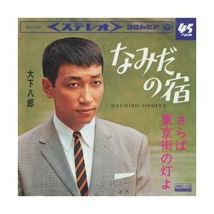 なみだの宿     (MEG-CD) u-topia