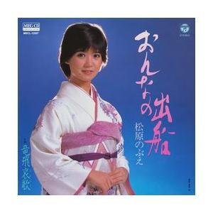 おんなの出船     (MEG-CD)|u-topia