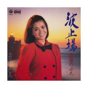 波止場     (MEG-CD)|u-topia