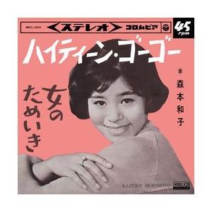 ハイティーン・ゴーゴー     (MEG-CD)|u-topia