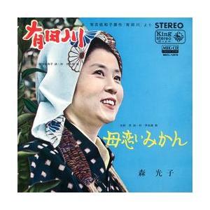 有田川     (MEG-CD)|u-topia
