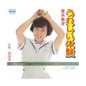 うれしい体験     (MEG-CD)|u-topia