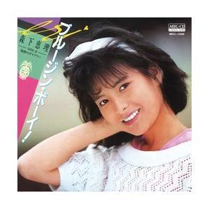 ブルージン・ボーイ!     (MEG-CD)|u-topia