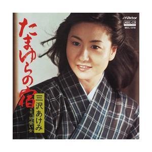 たまゆらの宿     (MEG-CD) u-topia