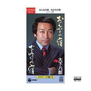 おんなの宿     (MEG-CD) u-topia