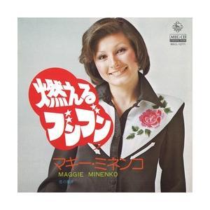 燃えるブンブン     (MEG-CD)...