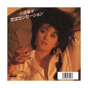 恋はセンセーション     (MEG-CD)|u-topia