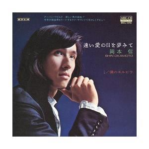 遠い愛の日を夢みて     (MEG-CD)|u-topia