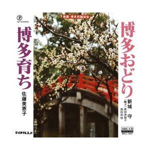 博多おどり     (MEG-CD)|u-topia