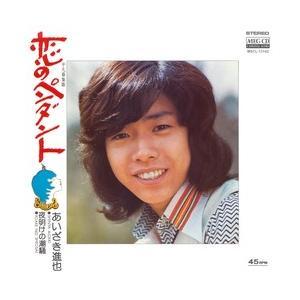 恋のペンダント     (MEG-CD)|u-topia