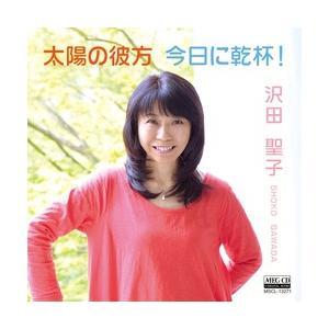 太陽の彼方 / 今日に乾杯!     (MEG-CD)|u-topia