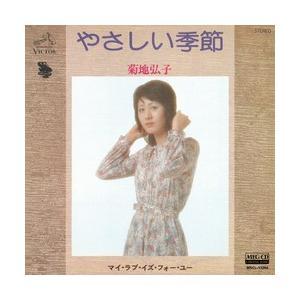 やさしい季節     (MEG-CD)|u-topia