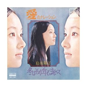 愛のナレーション     (MEG-CD)|u-topia