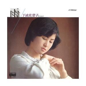 雨     (MEG-CD)|u-topia