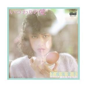 いつわりの愛     (MEG-CD) u-topia