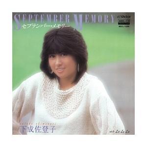 セプテンバー・メモリー     (MEG-CD)|u-topia