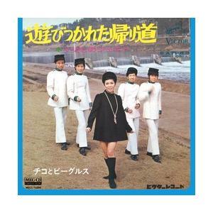 遊びつかれた帰り道     (MEG-CD)|u-topia