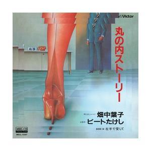 丸の内ストーリー     (MEG-CD)|u-topia