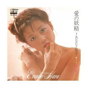 愛の妖精     (MEG-CD)|u-topia