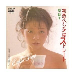 初恋パンチはストレート     (MEG-CD) u-topia