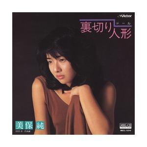 裏切り人形(ドール)     (MEG-CD)|u-topia