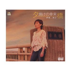 夕焼けの幸来橋     (MEG-CD)|u-topia