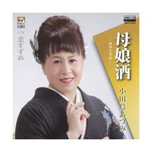 母娘酒-おやこざけ-     (MEG-CD)|u-topia