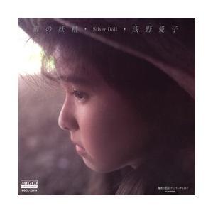 銀の妖精 -Silver Doll     (MEG-CD)|u-topia