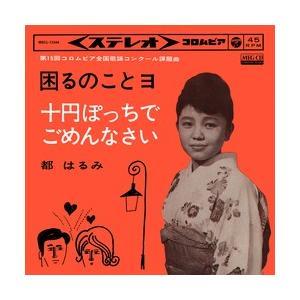 困るのことヨ     (MEG-CD)|u-topia