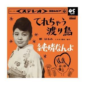 てれちゃう渡り鳥     (MEG-CD)|u-topia