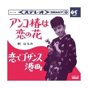 アンコ椿は恋の花     (MEG-CD)|u-topia