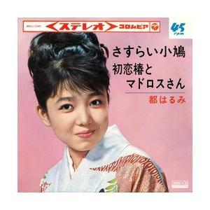 さすらい小鳩     (MEG-CD) u-topia