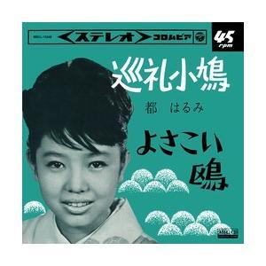 巡礼小鳩     (MEG-CD) u-topia